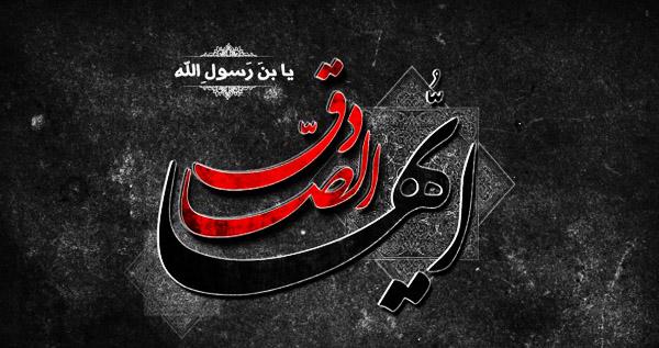 شهادت امام صادق (ع) 1395 محمد دورکی