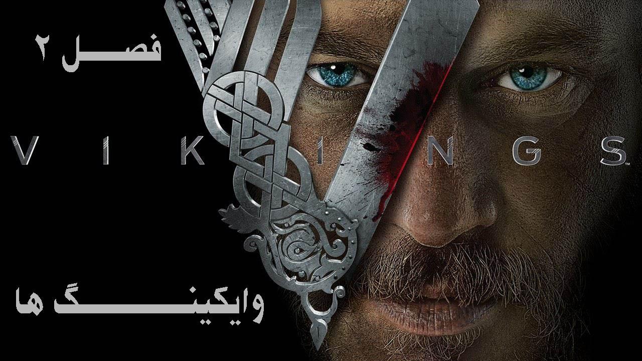 فصل 2 سریال وایکینگ ها Vikings