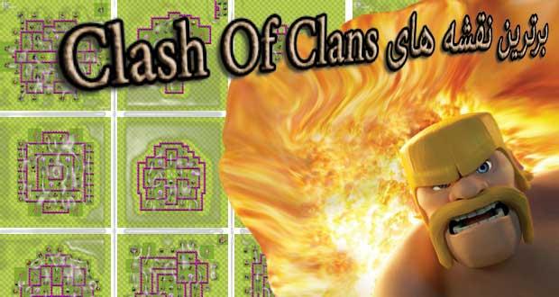 برترین نقشه های Clash Of Clans
