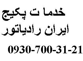خدمات پکیج ایران رادیاتور