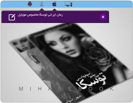 تصویری از رمان توسکا pdf و apk