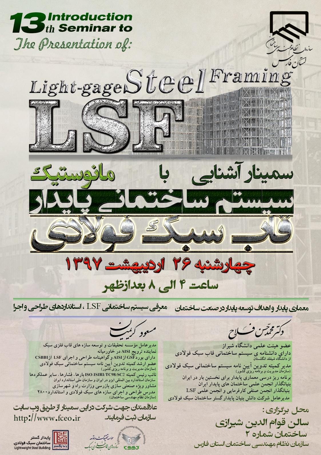 seminar LSF-13