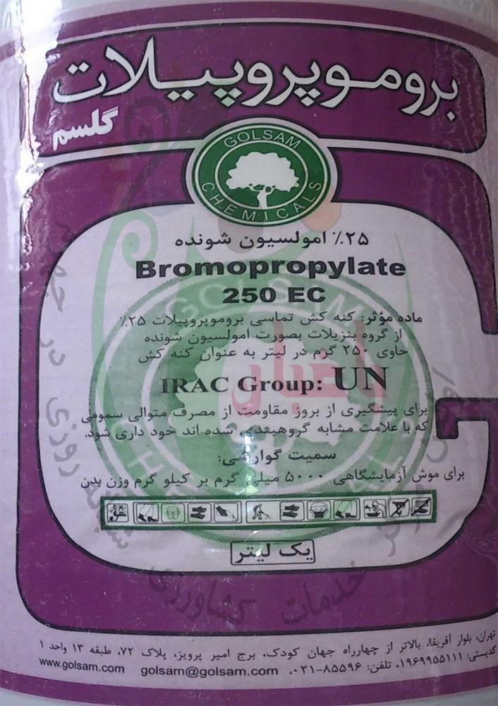 سم کنه کش بروموپروپیلات (نئورون) گلسم | ساخت ایران