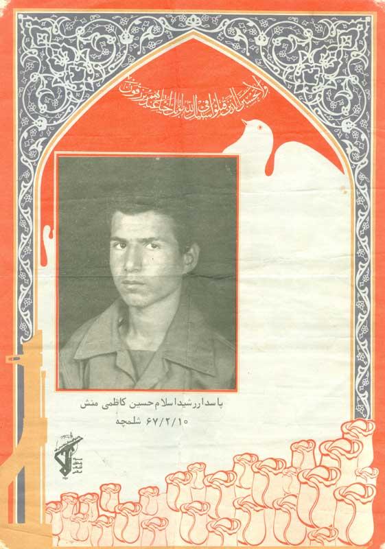 شهید حسین کاظمی منش