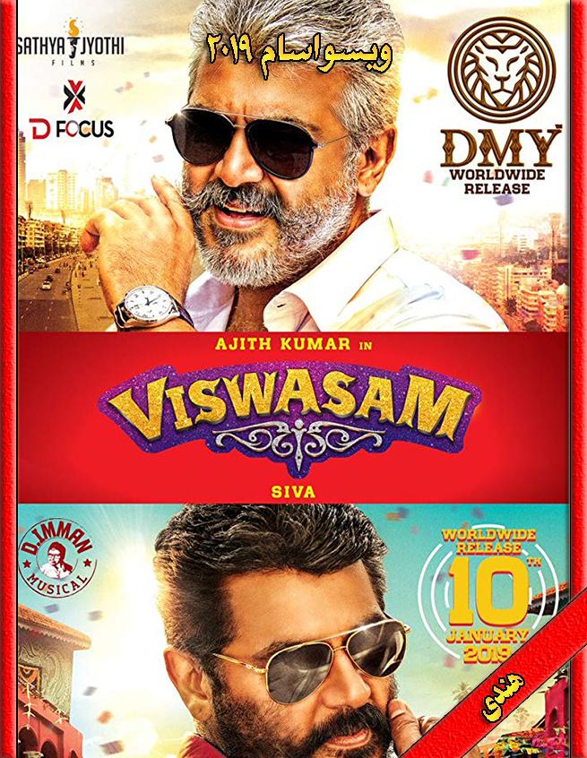دانلود فیلم هندی Viswasam 2019 زیرنویس و دوبله فارسی