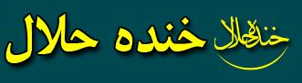 کانال+تلگرام+طنز+سیاسی+دکتر+سلام