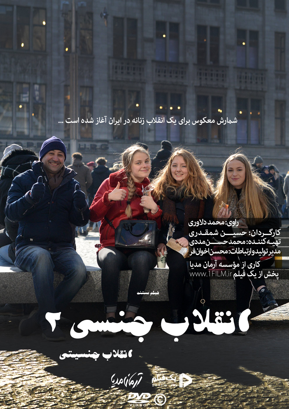 مستند انقلاب جنسی 2