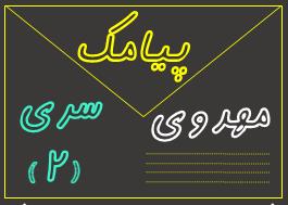 پیامک مهدوی(سری2)