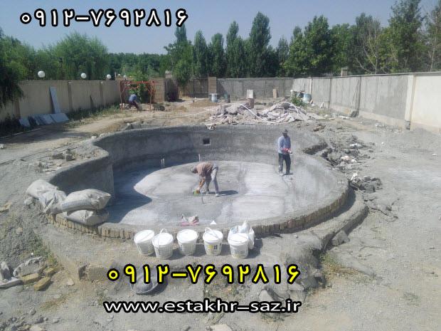 ساخت استخر در تهران و کرج