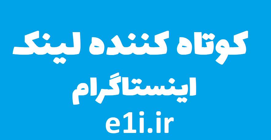 کوتاه کننده لینک اینستاگرام E1I