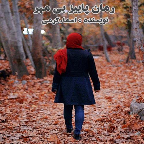 دانلود رمان پاییز بی مهر | اندروید apk ، آیفون pdf ، epub و موبایل