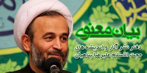 بيان معنوي - دفتر نشر آثار و انديشه هاي حجة الاسلام عليرضا پناهيان