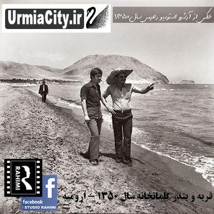 Image result for عکس های قدیمی از دریاچه ارومیه