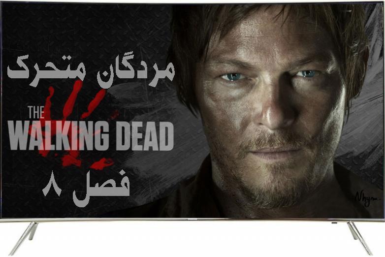 دانلود فصل 8 سریال The Walking Dead