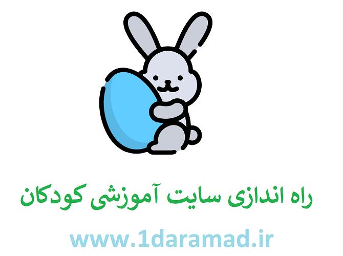 سایت آموزشی کودکان