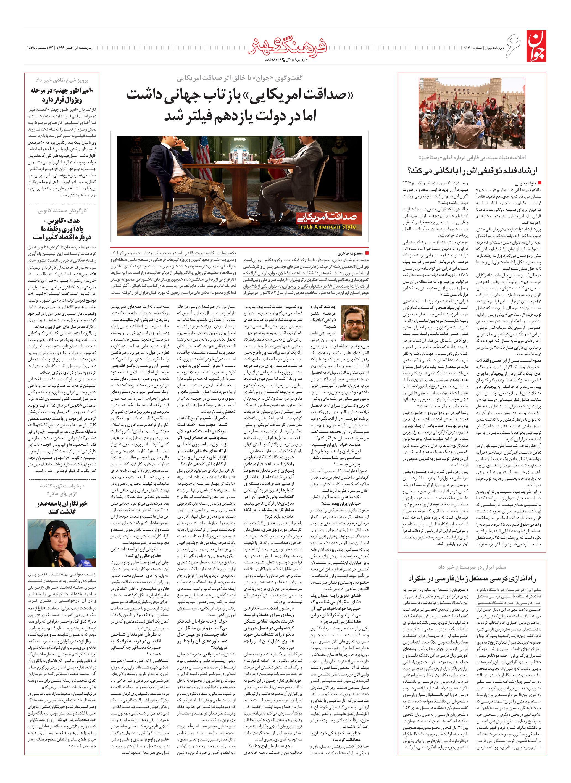 گفتگو | روزنامه جوان | محمد صابر شیخ رضائی