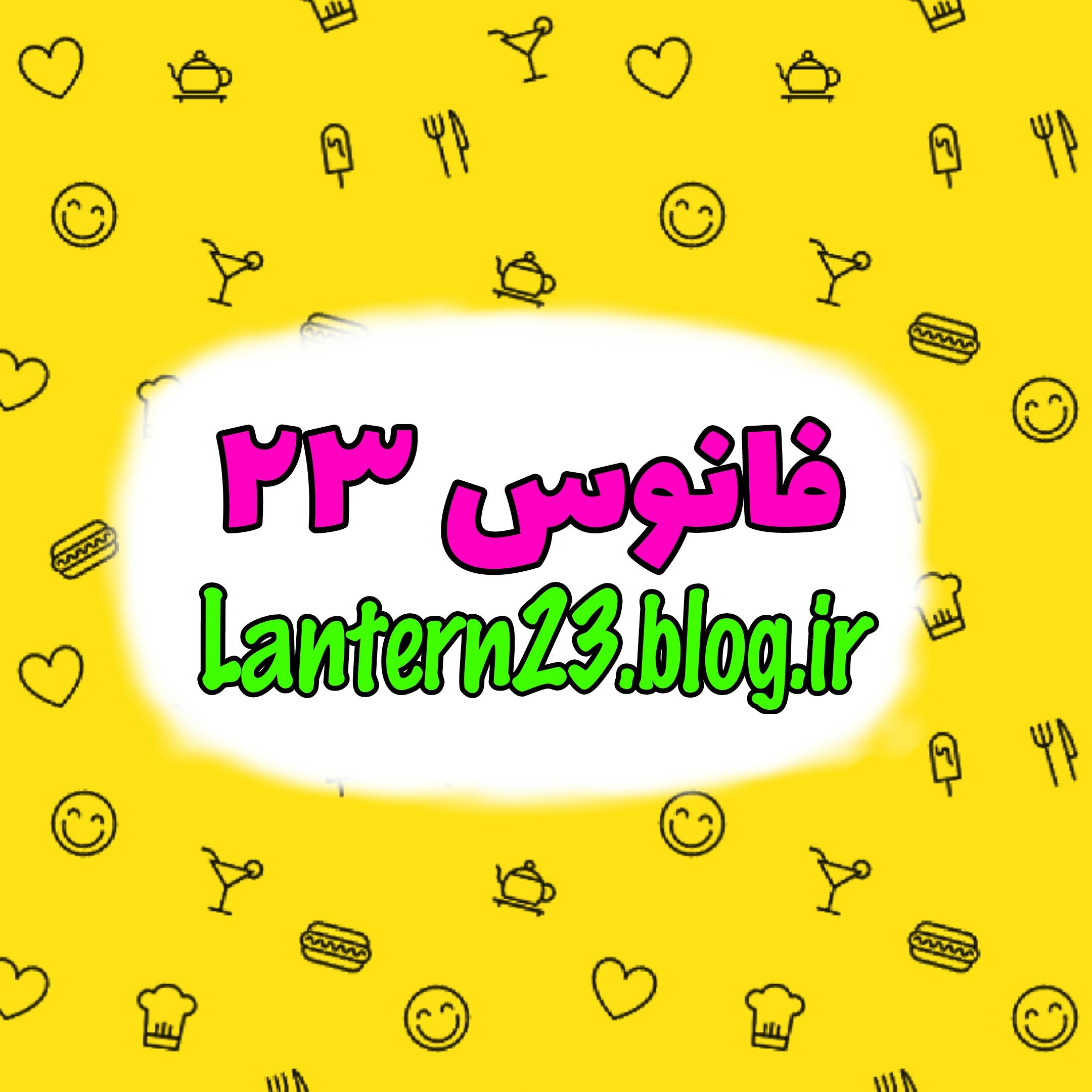 معرفی وبلاگ فانوس23 (lantern23.blog.ir)