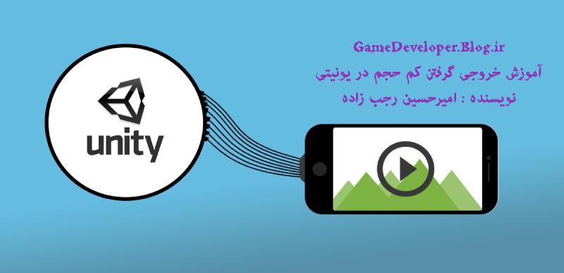 آموزش خروجی گرفتن کم حجم اندروید در یونیتی :: GameDeveloperحجم بیش تر از 40 مگابایت معمولا یک نقطه منفی برای بازی به حساب می آید البته در بازی های شرکت های بازیسازی که با کیفیت و گرافیک بالا محصول را عرضه ...