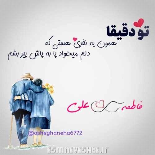 علی و فاطمه عکس نوشته