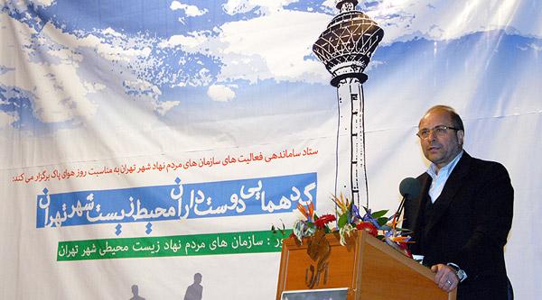 گردهمایی دوستداران محیط زیست تهران به مناسبت روز هوای پاک