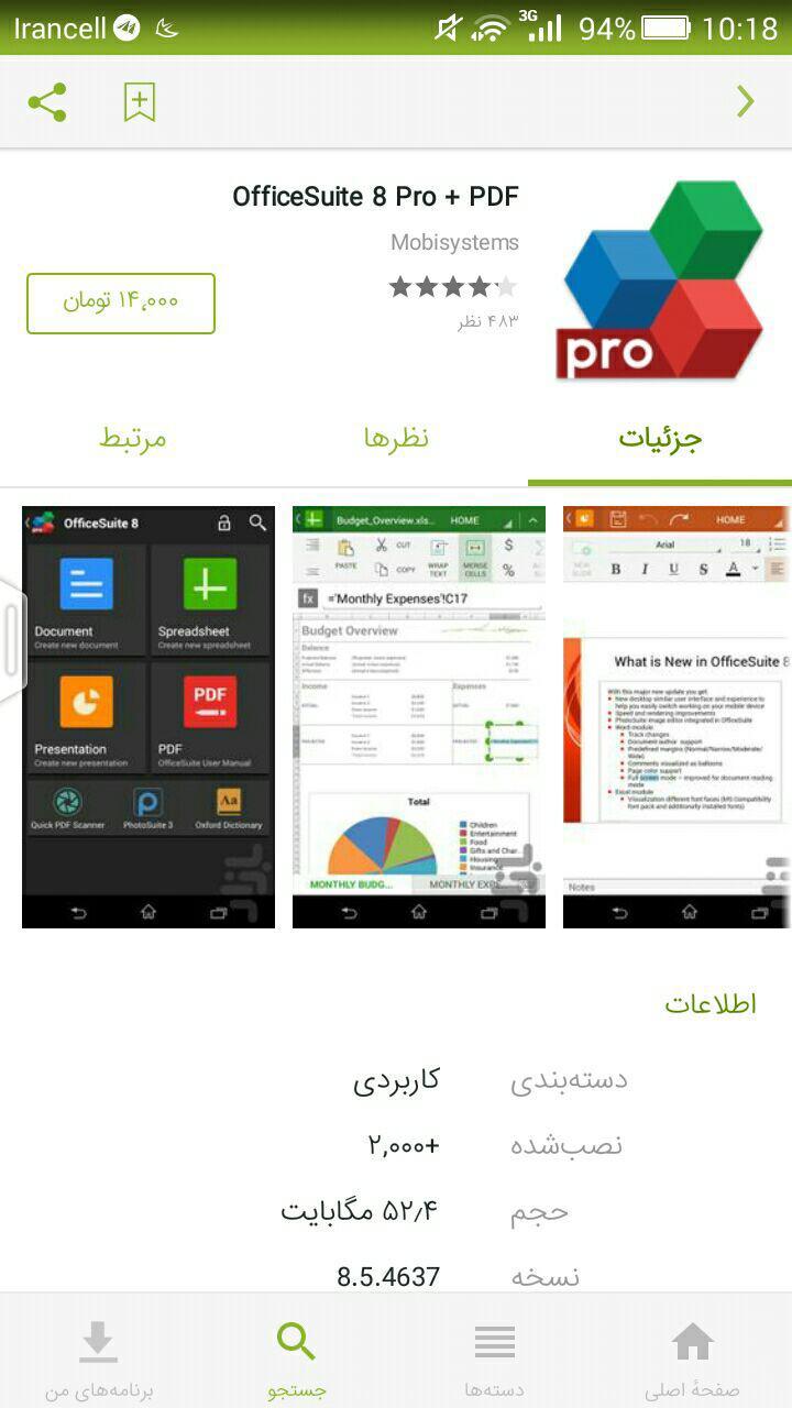 ورژن کامل OfficeSuite 8 Pro + PDF