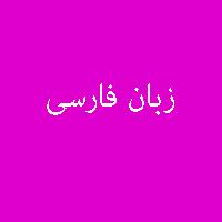 پاسخ تمرین نمونه سوال کتاب زبان فارسی سال سوم نظری 1