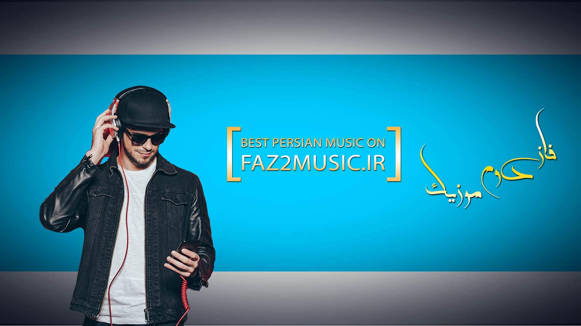 Faz2music.ir