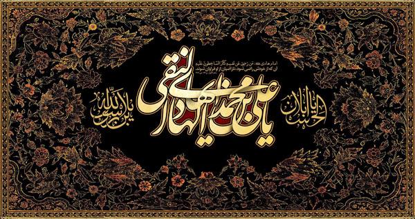 شهادت امام هادی (ع) 1395 حجت الاسلام صفاری زاده