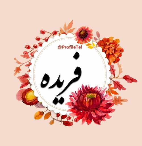 عکس پروفایل اسم فریده