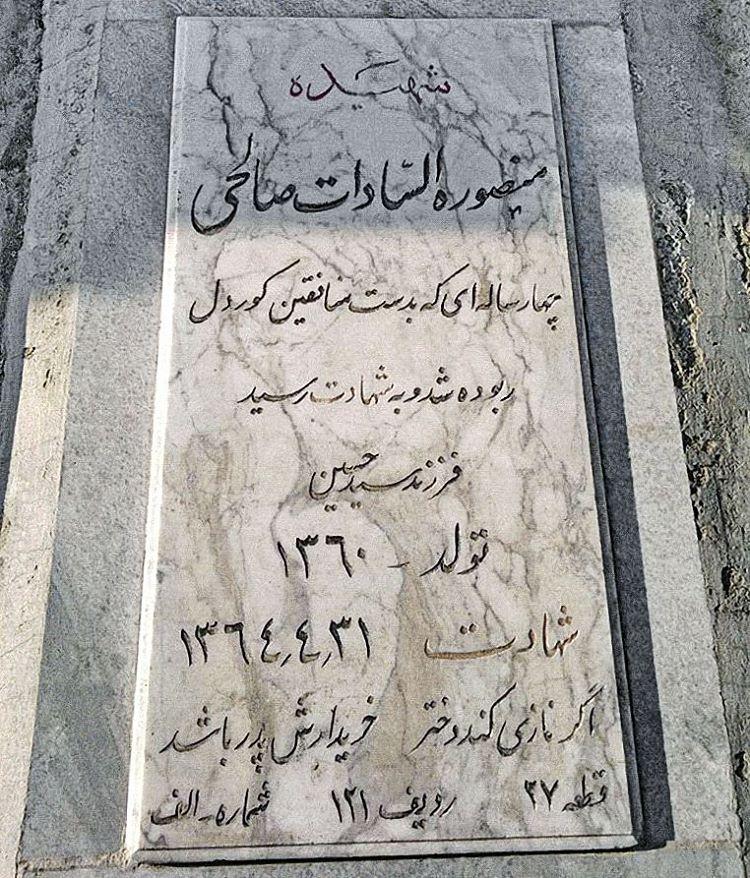 شهید منصوره سادات صالحی