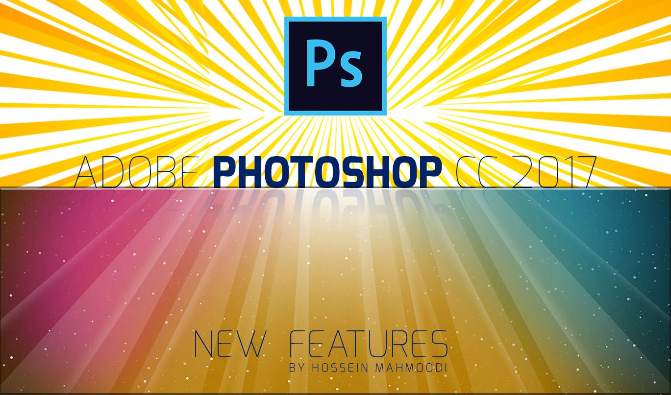 خرید دوره آموزشی ویژگیهای جدید Photoshop CC ۲۰۱۷