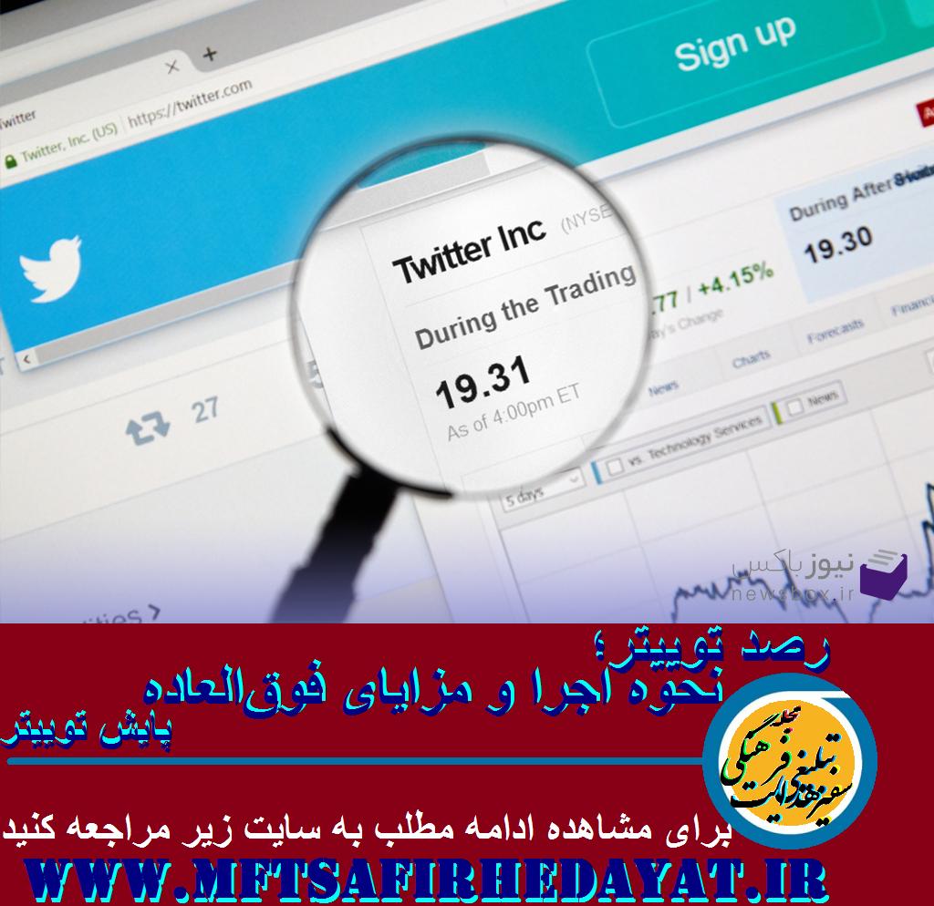 رصد توییتر؛ نحوه اجرا و مزایای فوقالعاده پایش توییتر