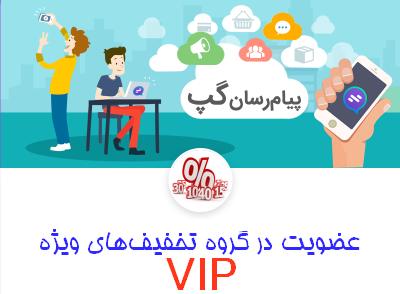 تخفیفهای ویژه VIP