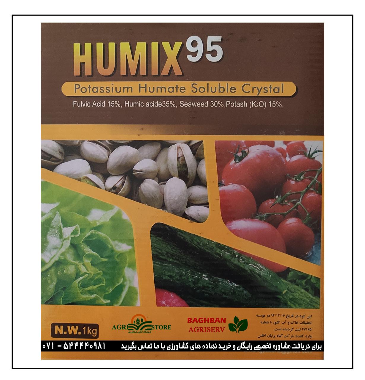 هیومیک پودری 95 درصد