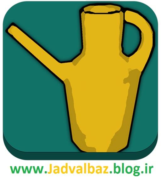 جواب کامل مراحل بازی آفتابه - jadvalbaz.blog.ir