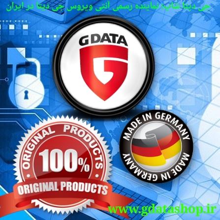 gdata-original-anti-virus