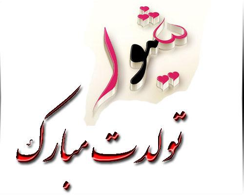 تزیین اسم برای پروفایل عکس تولدت مبارک برای اسم شیوا