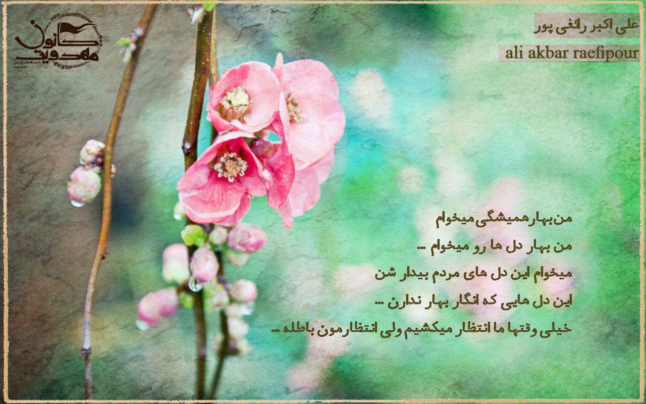 http://bayanbox.ir/view/754404887950584852/bahar-1.jpg