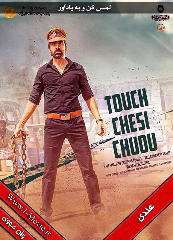 دانلود فیلم هندی Touch and See What Happens 2018