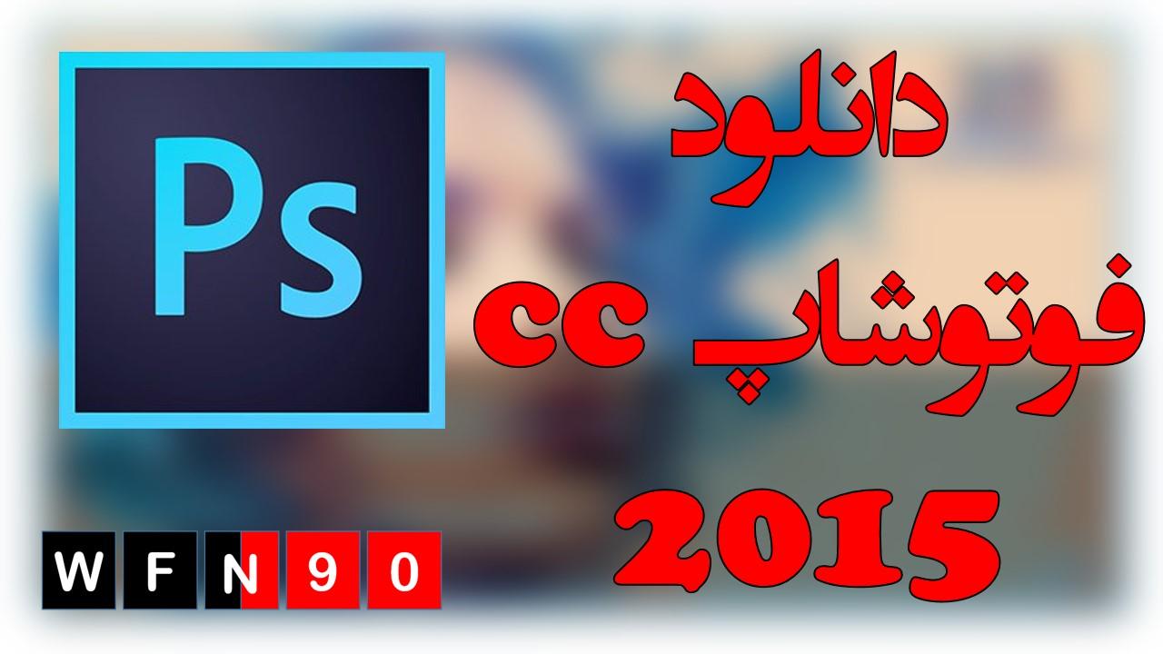 دانلود نرم افزار photoshop cc 2015