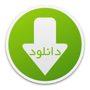 http://bayanbox.ir/view/7567039027899467019/download.png