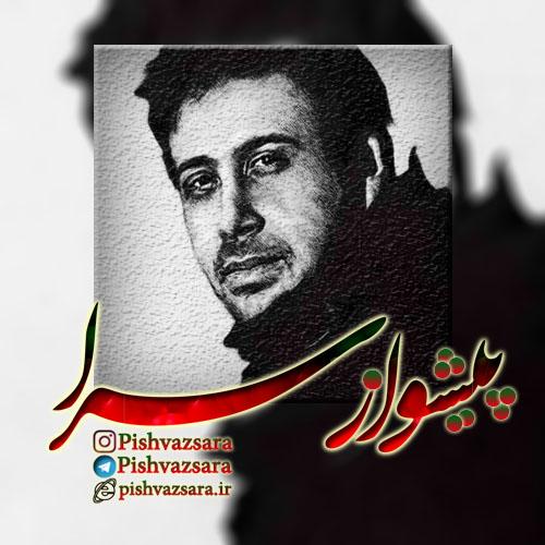 کد آوای انتظار دلم تنهاست محسن چاوشی