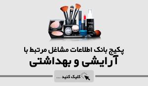 بانک اطلاعات مشاغل آرایشی و بهداشتی