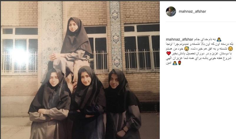 عکس قدیمی مهناز افشار در دوران مدرسه و دانش آموزی