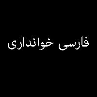 کتاب فارسی خوانداری ششم 4