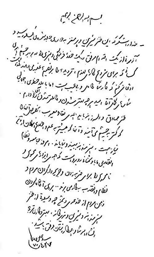 دستخط رهبر معظم انقلاب حضرت امام خامنهای در پاسخ به گلاقا