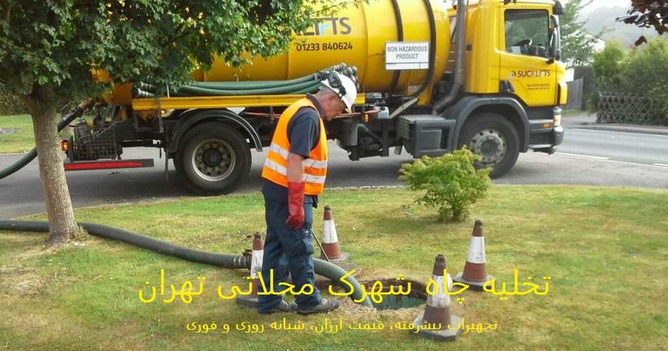 تخلیه چاه شهرک محلاتی در تهران با ماشین ساکشن