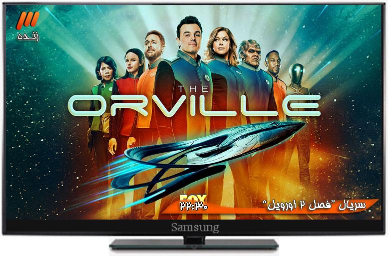 دانلود فصل 2 سریال The Orville