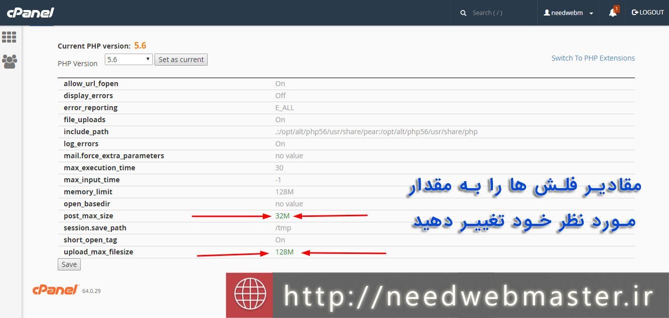 آموزش افزایش دادن فضای آپلود فایل در وردپرس