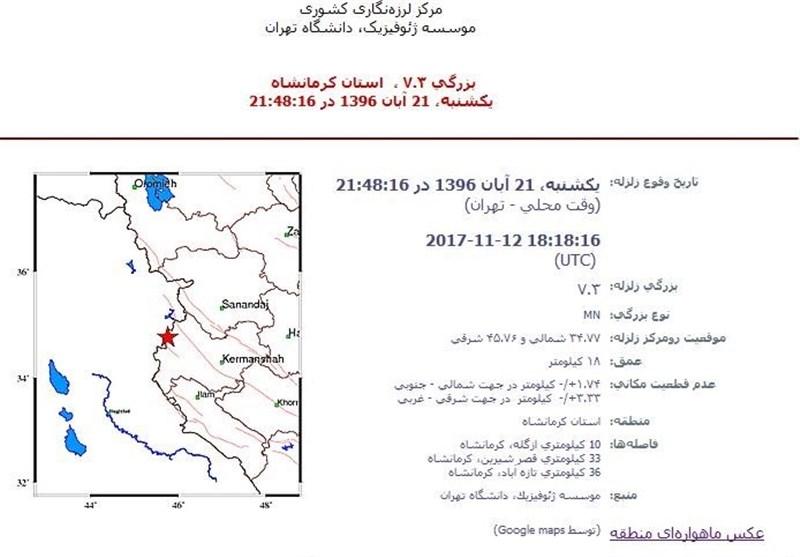 گزارش لرزهنگاری زلزله سال گذشته در کرمانشاه